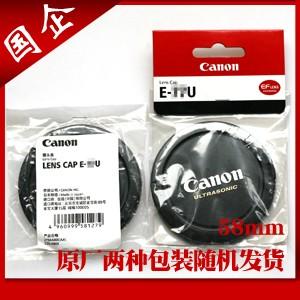 佳能 E58U 58mm 原厂镜头盖 50 1.4 85 1.8 18-55 55-250 70 行货机打发票 可开具增值税专用发票