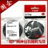 佳能 E77U 77mm 原厂镜头盖 17-40 24-70 24-105 70-200 2.8 行货机打发票