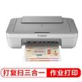 佳能(Canon)MG2400 超值彩色喷墨打印一体机(打印 复印 扫描)(学生打印、家用打印)