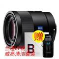 索尼/SONY FE T* Sonnar 55mm F/1.8 55/1.8 ZA 微单镜头(赠兰道超薄镀膜UV一块) 行货机打发票